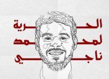 Freedom for Mohamed Nagy via AFTE