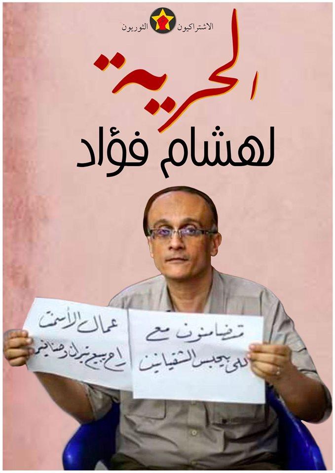 Hisham Fouad